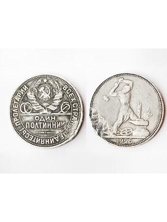 "Монета Один Полтинник 1925 год Серебро 900"""