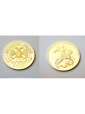 Монета Георгий Победоносец 2010 года Золото 999