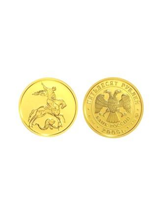 "Монета ""50 РУБЛЕЙ 2009г."""