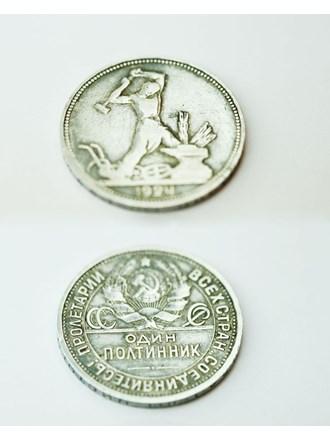 """Монета 1924 года, 1 полтинник Серебро 900"""""""