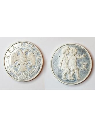 """Монеты Знаки Зодиака 3 шт. Серебро 925"""""""