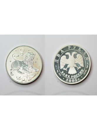 Монета 2005 года Лев Серебро 925
