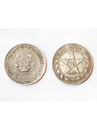 """Монета """"Пролетарии всех стран соединяйтесь"""" 1922 год Серебро 900"""""""