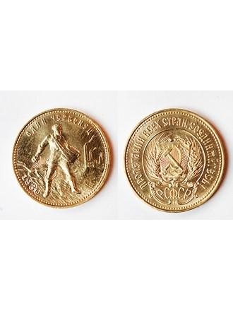 "Монета Сеятель 1980 год Золото 900"""