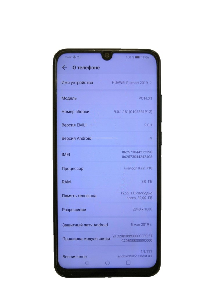 Смартфон HUAWEI P Smart (2019).