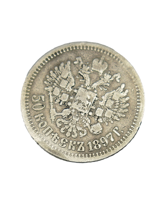 Монета 50 копеек 1897г.