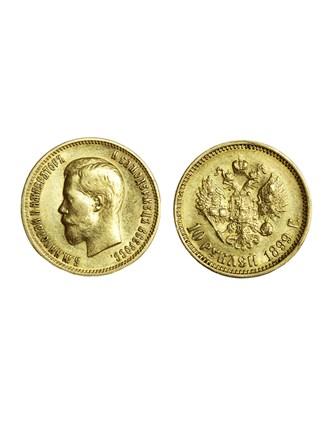 Монета 10 руб.1899 года