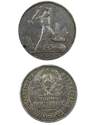 Монета один полтинник 1925г.