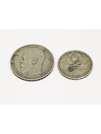 Две Монеты Серебро
