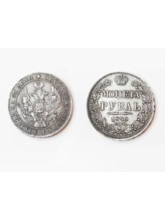 Монета Рубль 1840 года Серебро