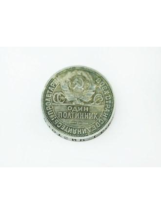 "Монета один полтинник 1924 год Серебро 900"""