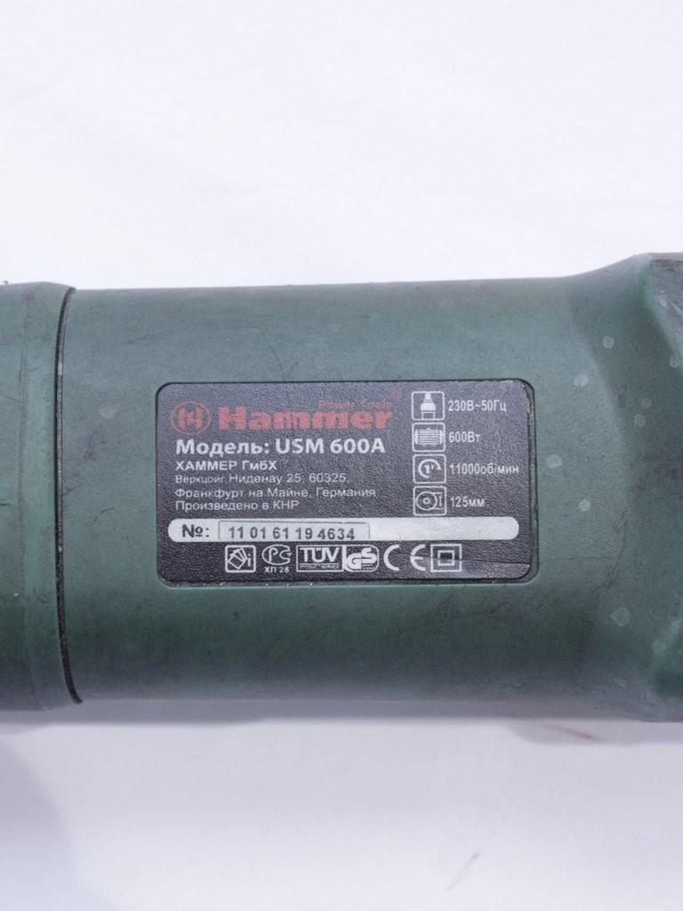 Болгарка Hammer USM 600A