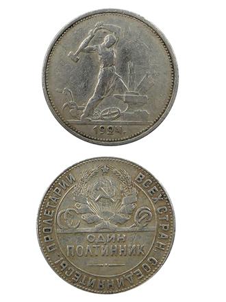 Монета один полтинник 1924г.