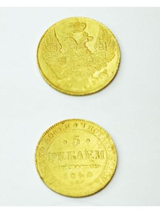 """Монета 5 рублей 1840 год Золото 900"""""""