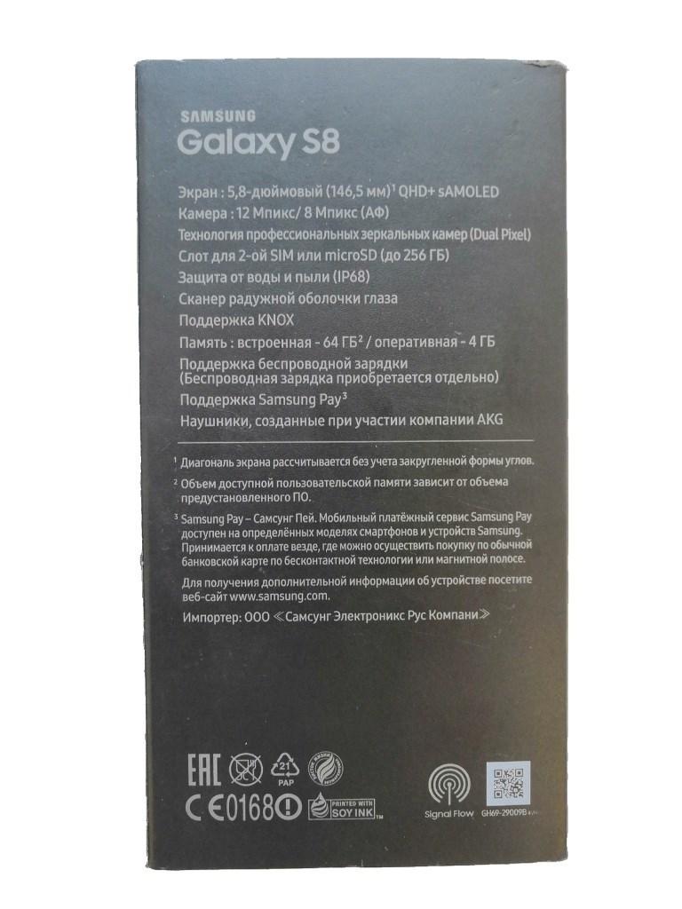 Смартфон Samsung Galaxy S8 64ГБ.