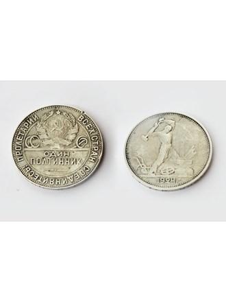 """Монета Пролетарии Всех стран, соединяйтесь! 1924 года Серебро 900"""""""