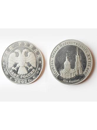 """Монета Три Рубля 2002 года Серебро 900"""""""
