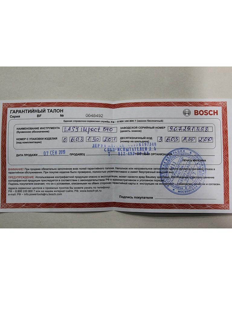 Дрель Bosch 540