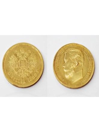 Монета Николай II, 5 рублей 1898 года Золото 900