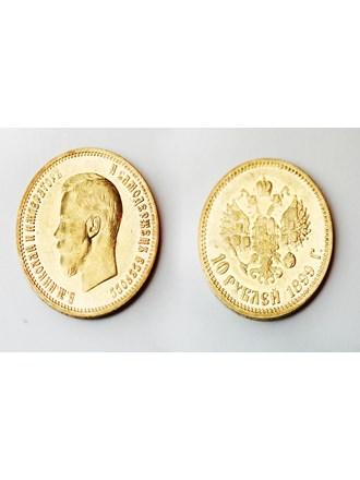 """Монета Николай II 1899 год 10 рублей Золото 900"""""""