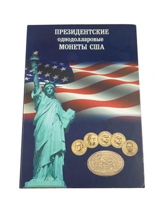 """Набор монет """"Президенты США"""""""