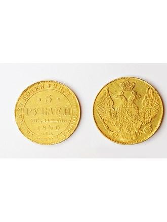 """Монета 5 рублей 1840 год Золото 917"""" ( копия )"""