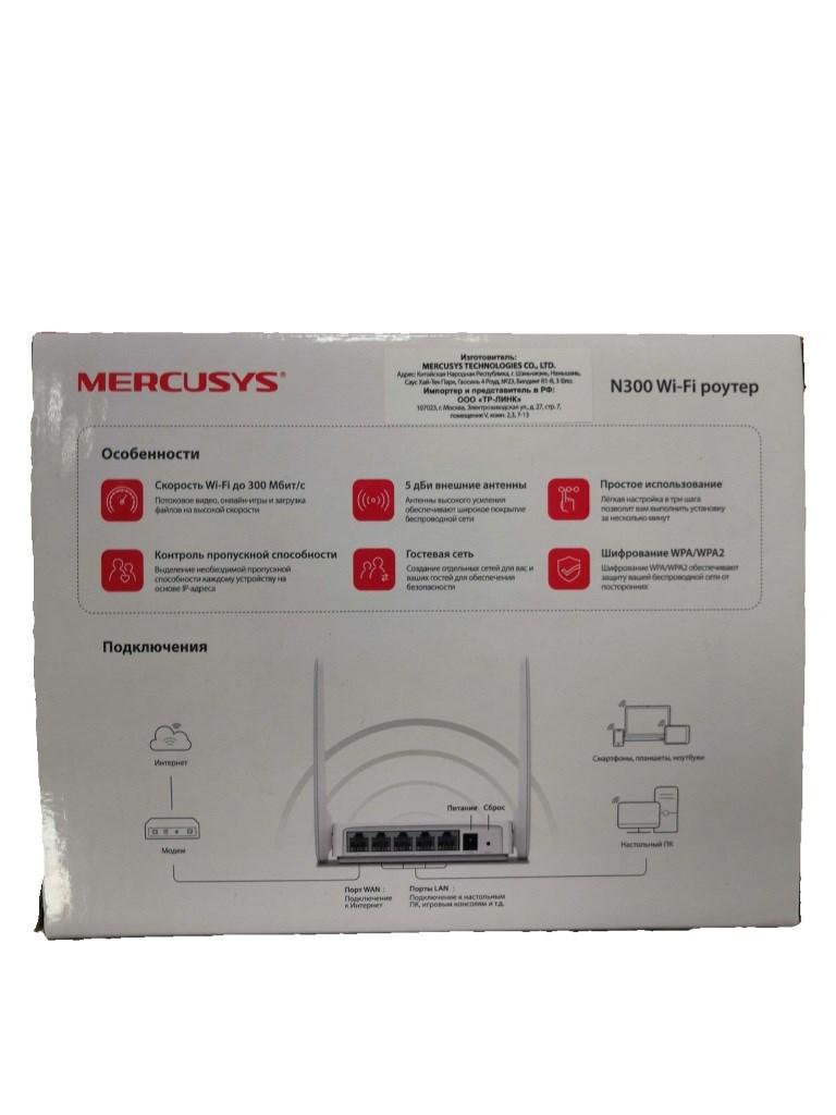 Wi-Fi роутер Mercusys MW305R.
